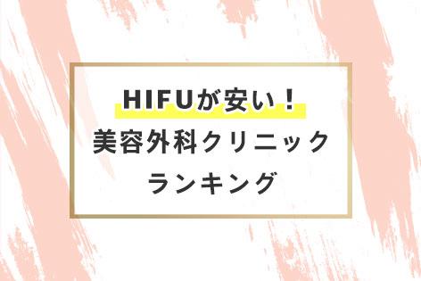 医療HIFU(ハイフ)が安い美容外科クリニックのランキング